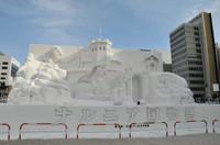 大雪像 ナルニア国物語/第2章:カスピアン王子の角笛