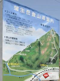蒲生山案内図
