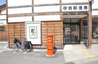 伊南郵便局