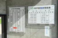 早戸駅駅舎内部