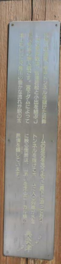 早戸駅ホームのプレート