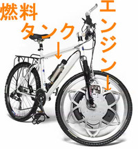 Photobike