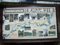 只見川山峡21景