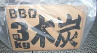 399円/3Kg