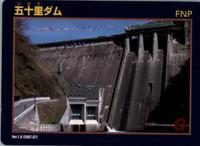 Dam_cd1
