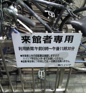 自転車の 自転車 新宿 : 新宿駅 自転車駐輪事情(2011年 ...
