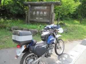 志賀高原入り口