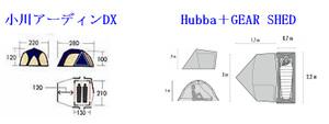 アーディンDXとHubba+GEAR SHEDの比較図面