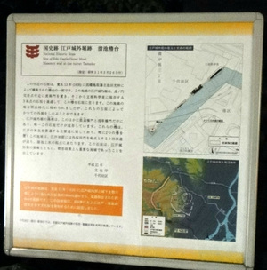 国史跡江戸城外堀跡溜池櫓台