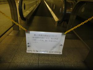 都庁駅と西新宿駅をつなぐ通路にある動く歩道