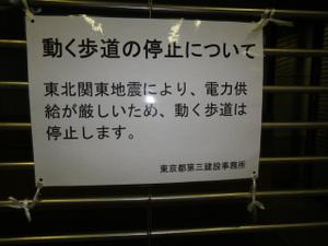 新宿駅西口4号街路の動く歩道
