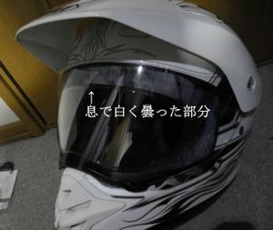 ヘルメットパーツ