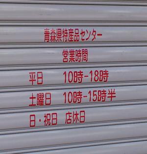 青森県特産品センター[青森県]
