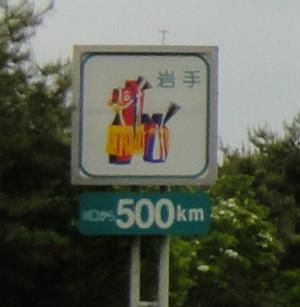 500キロポスト