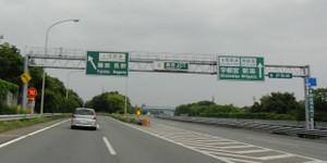 上信越道へ分岐