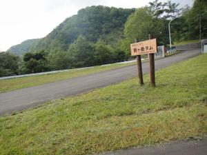 第6景:駒ケ岳ダム