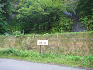第3景:二見ヶ滝