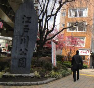 江戸川公園入り口