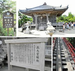 松島:瑞巌寺 五大堂