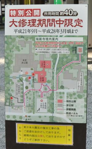 松島:瑞巌寺