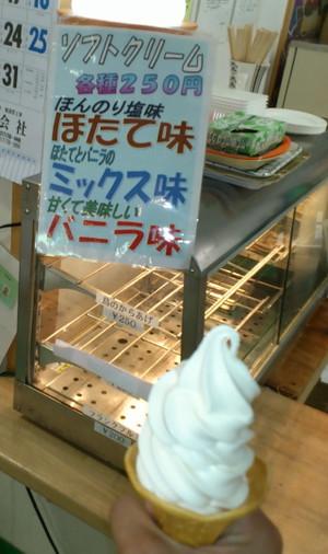 ほんのり塩味ホタテソフトクリーム