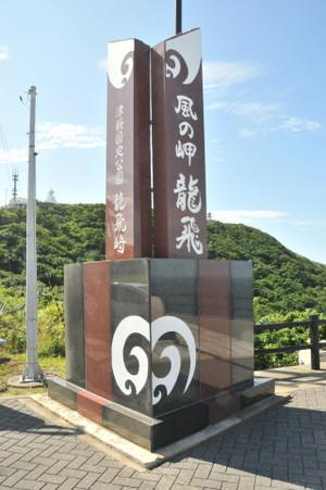 竜飛岬の碑