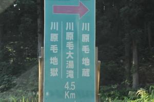 林道への分岐