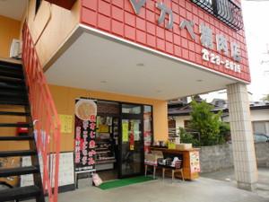 マカベ精肉店