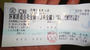 青春18きっぷ使用開始!