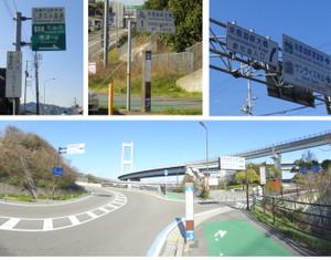 来島海峡大橋への道