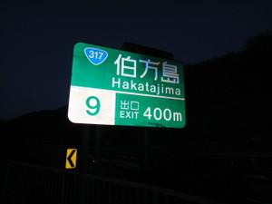 伯方島標識