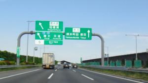 大井松田ICから東名入り