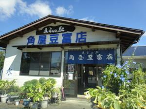 角や豆腐店
