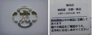 虎屋 京都一条店