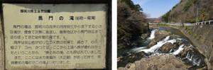 馬門(まかど)の滝