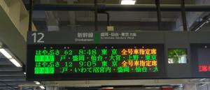 八戸発新幹線