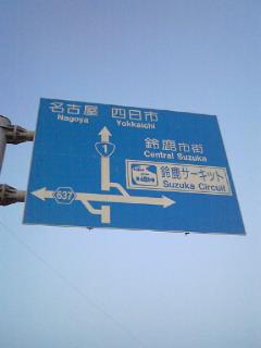 もうすぐ名古屋?