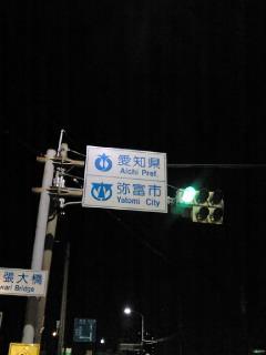 愛知県入り