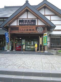道の駅柳津